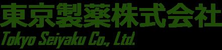 東京製薬株式会社